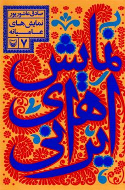 نمایش های ایرانی - جلد هفتم: نمایش های عامیانه