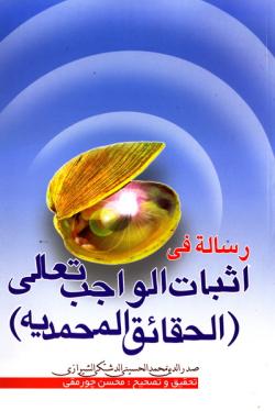 رسالة فی إثبات الواجب تعالی (الحقائق المحمدیة)