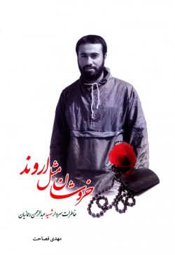 خروشان مثل اروند: خاطرات سردار شهید عبدالرحمن رحمانیان