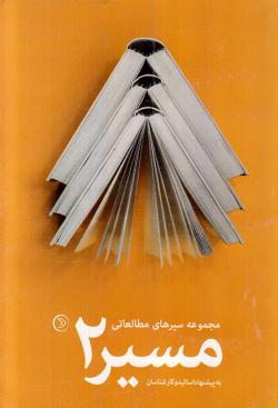مجموعه سیرهای مطالعاتی مسیر - جلد دوم