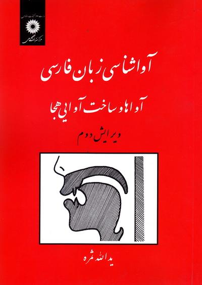 آواشناسی زبان فارسی: آواها و ساخت آوایی هجا