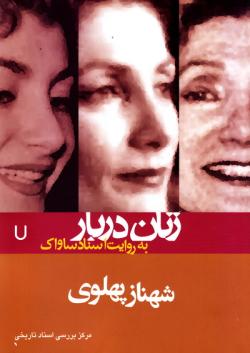 زنان دربار به روایت اسناد ساواک 7: شهناز پهلوی
