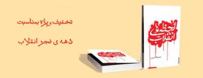 «لحظه های انقلاب» محمود گلابدره ای دوباره خواندنی شد