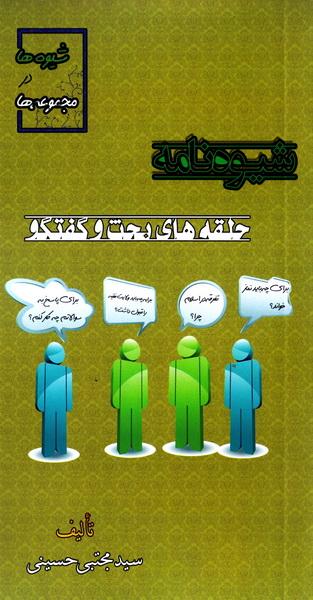 شیوه نامه حلقه های بحث و گفتگو