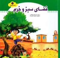 شهردار کوچولو - جلد دوم: فضای سبز و خرم