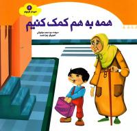 شهردار کوچولو - جلد ششم: همه به هم کمک کنیم