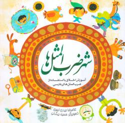 شهر ضرب المثل ها: آموزش اخلاق با استفاده از ضرب المثل های فارسی
