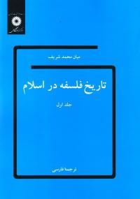 تاریخ فلسفه در اسلام (دوره چهار جلدی)