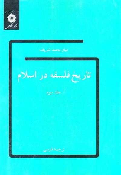 تاریخ فلسفه در اسلام - جلد سوم