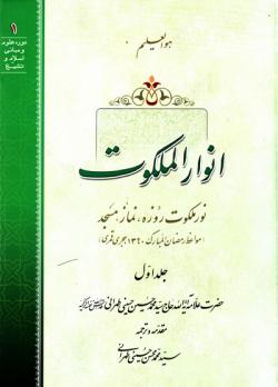 انوار الملکوت - جلد اول: نور ملکوت روزه، نماز و مسجد