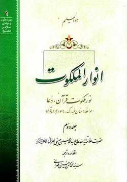 انوار الملکوت - جلد دوم: نور ملکوت قرآن و دعا