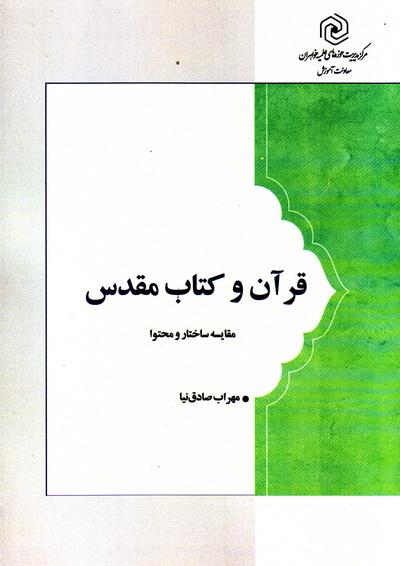 قرآن و کتاب مقدس (مقایسه ساختار و محتوا)