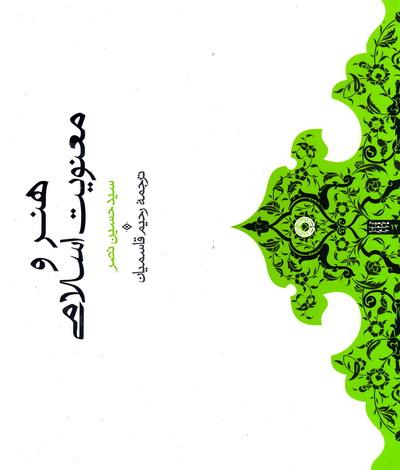 هنر و معنویت اسلامی