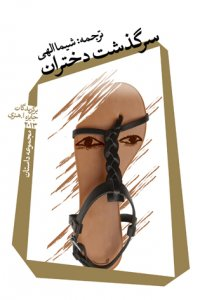 سرگذشت دختران: مجموعه داستان برگزیدگان جایزه ا. هنری 2013