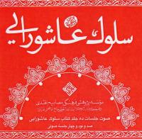 لوح فشرده نرم افزار سلوک عاشورایی