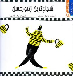 راحت بخوانید 4: شجاع ترین زنبور عسل