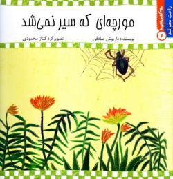 راحت بخوانید 6: مورچه ای که سیر نمی شد