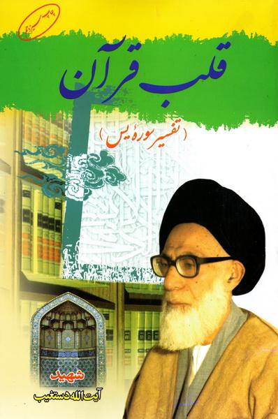 قلب قرآن: تفسیر سوره یس