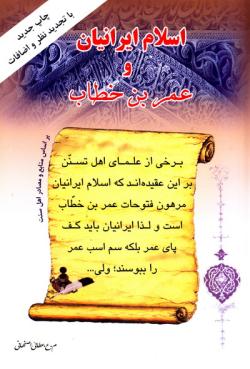 اسلام ایرانیان و عمر بن خطاب