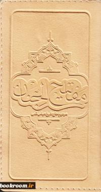مفاتیح الجنان (پالتویی)
