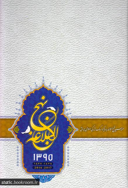 سررسید نهج البلاغه با رویکرد سبک زندگی اسلامی ایرانی