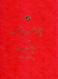 تاریخ و تمدن بین النهرین (دوره سه جلدی)