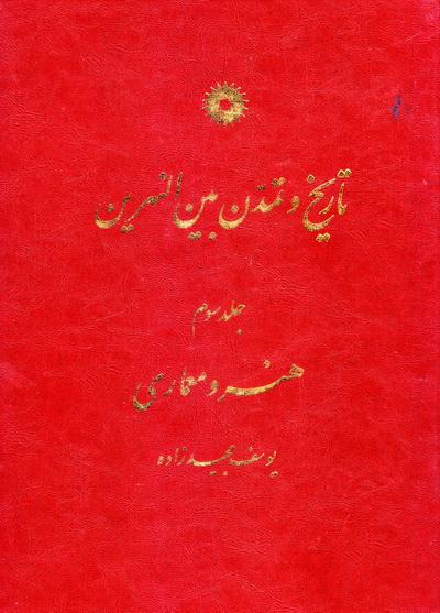 تاریخ و تمدن بین النهرین - جلد سوم: هنر و معماری