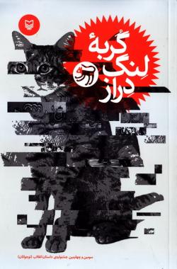 گربه لنگ دراز: مجموعه داستان