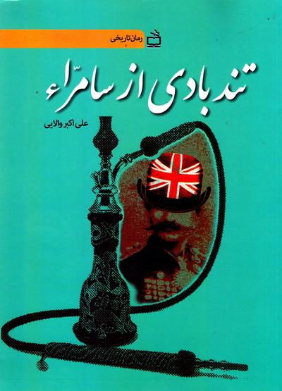 تندبادی از سامرّاء: داستان تحریم تنباکو و قیام ملت ایران علیه قرارداد استعماری 1890 رژی