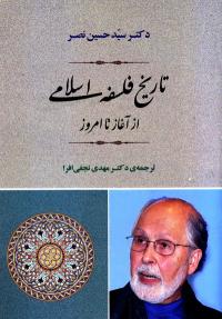 تاریخ فلسفه اسلامی از آغاز تا امروز