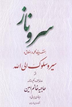 سرو ناز: هفتصد و پنجاه کلمه در اخلاق و سیر و سلوک الی الله از بانو امین