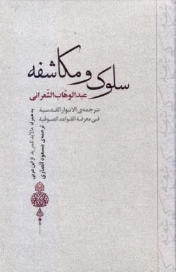 سلوک و مکاشفه؛ ترجمه الانوار القدسیه فی معرفه القواعد الصوفیه
