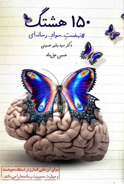 150 هشتگ نهضت سواد رسانه ای