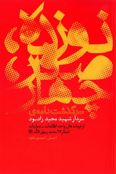 نوزده، صفر، چهار: زندگی نامه سردار شهید مجید زادبود معاون اطلاعات - عملیات لشکر 27 محمد رسول الله (ص)، بر اساس یادداشت های روزانه شهید