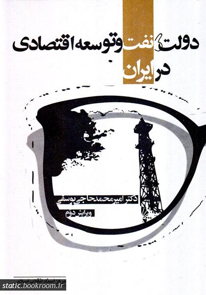 دولت، نفت و توسعه اقتصادی در ایران
