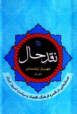 نقد حال: جستارهایی در قلمرو فرهنگ، اقتصاد و سیاست امروز ایران - دفتر اول