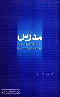 مدرس و سیاست گذاری عمومی: بررسی اندیشه و عمل سیاسی شهید آیت الله سید حسن مدرس