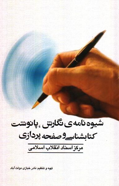 شیوه نامه ی نگارش، پانوشت، کتابشناسی و صفحه پردازی مرکز اسناد انقلاب اسلامی