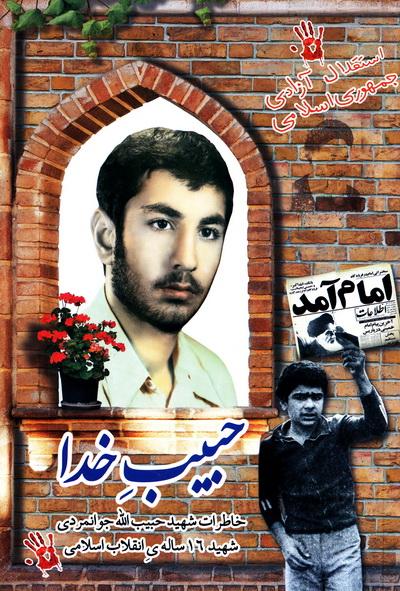 حبیب خدا: خاطرات شهید حبیب الله جوانمردی شهید شانزده ساله ی انقلاب اسلامی و اولین شهید شهرستان بهبهان