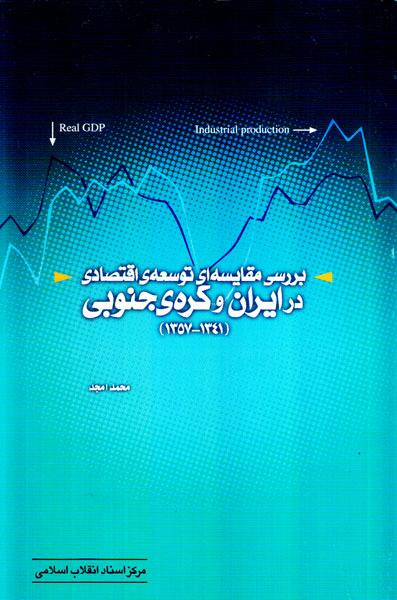بررسی مقایسه ای توسعه ی اقتصادی در ایران و کره جنوبی (1341 - 1357)