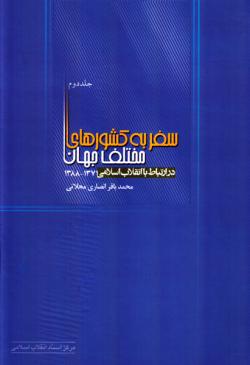 سفر به کشورهای مختلف جهان در ارتباط با انقلاب اسلامی (1388-1371) - جلد دوم