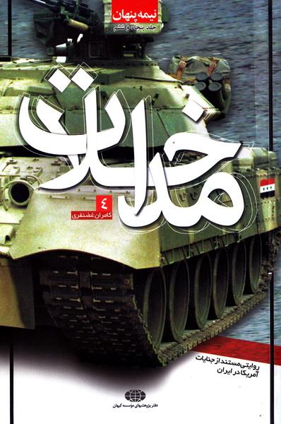 نیمه پنهان 56: مداخلات؛ روایتی مستند از جنایات آمریکا در ایران - جلد چهارم