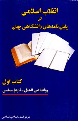 انقلاب اسلامی در پایان نامه های دانشگاهی جهان - کتاب اول: روابط بین الملل - تاریخ سیاسی