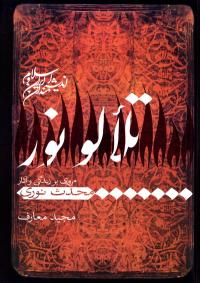 اندیشمندان ایران و اسلام: تلألؤ نور (مروری بر زندگی و آثار محدث نوری)