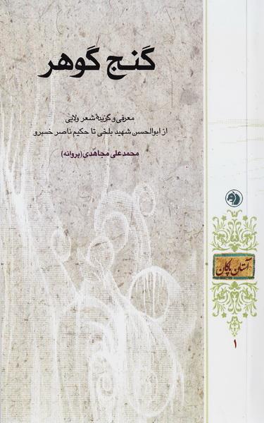 مجموعه آستان پاکان 1: گنج گوهر (معرفی و گزیده شعر ولایی از ابوالحسن شهید بلخی تا حکیم ناصر خسرو)