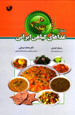365 روز همگام با غذاهای گیاهی ایرانی