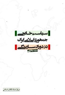 سیاست خارجی جمهوری اسلامی ایران در دوران سازندگی