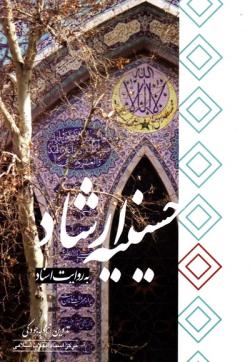 حسینیه ی ارشاد به روایت اسناد