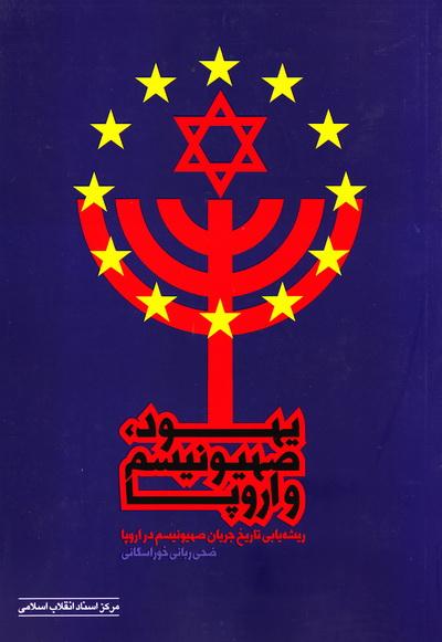 یهود، صیهونیسم و اروپا: (ریشه یابی تاریخ جریان صهیونیسم در اروپا)