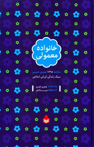سررسید خانواده معمولی 95: سبک زندگی ایرانی اسلامی
